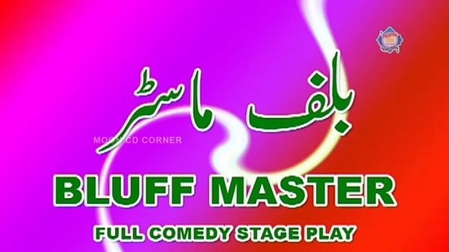 Bluff Master Pakistani Stage Drama 2018 PUNJABI STAGE DRAMA 2018   stage drama 2018