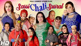 NEW COMEDY STAGE DRAMA 2018 – NARGIS & NIDA CHOUDHRY IN SASSI CHALI SUSRAL (FULL) – HI-TECH MUSIC