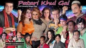 PATARI KHUL GAI FULL DRAMA 2017 BRAND NEW PAKISTANI PUNJABI STAGE DRAMA YouTube