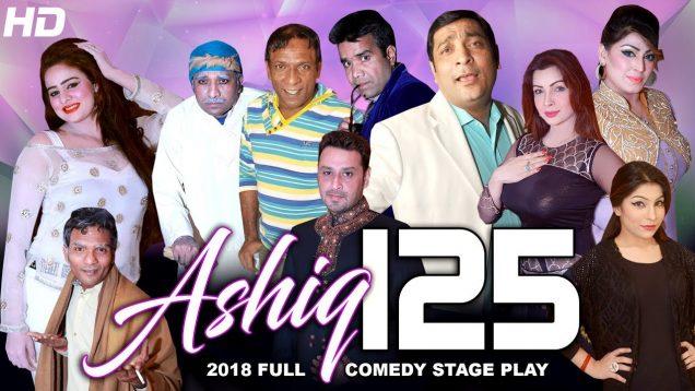 ASHIQ 125 (FULL) 2018 NEW STAGE DRAMA – اسٹیج شوکمال کا ہے – HI-TECH MUSIC
