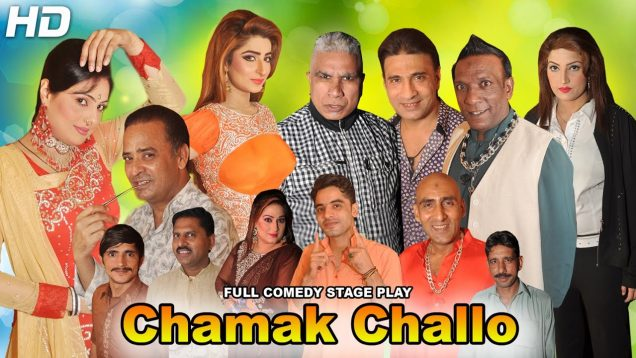 CHAMAK CHALLO (FULL DRAMA) – 2017 NEW STAGE DRAMA