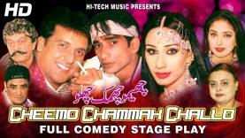 CHEEMO CHAMMAK CHALLO (Record Breaking Longest Drama) – DEEDAR & SAKHAWAT NAZ – BEST STAGE DRAMA