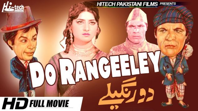 DO RANGEELEY – RANGEELA & NANNA – (FULL MOVIE) – OFFICIAL PAKISTANI MOVIE