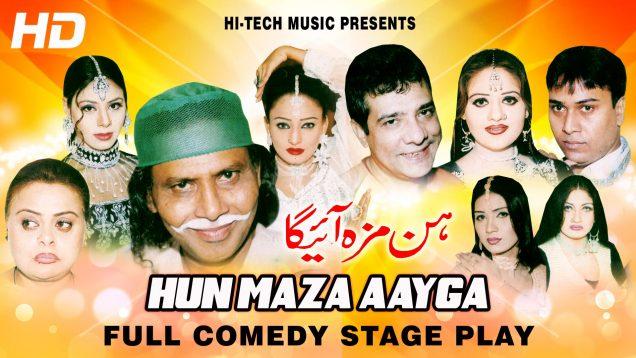 HUN MAZA AAY GA (FULL DRAMA) – BEST PAKISTANI COMEDY STAGE DRAMA