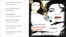 KAHAN KA KANOON – PAKISTANI MOVIE – FULL SONGS JUKEBOX