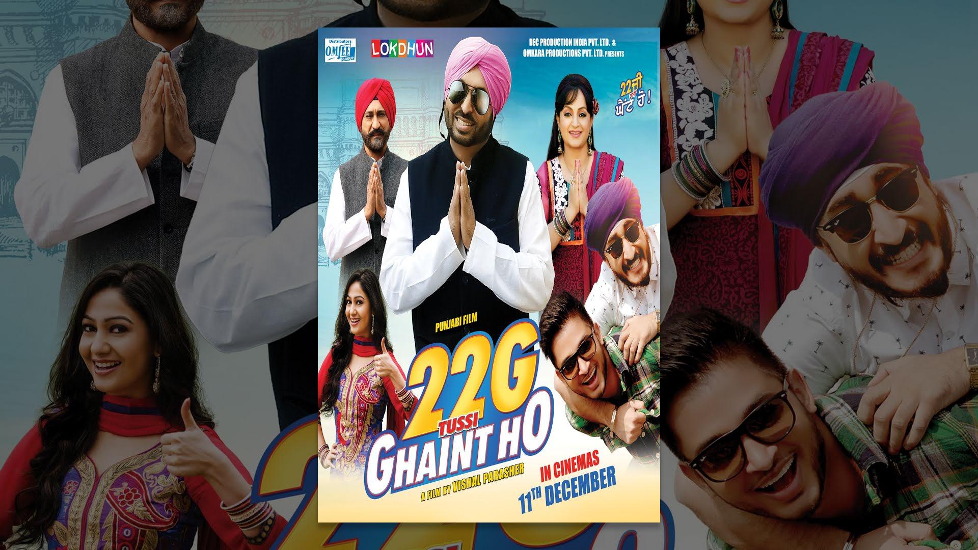 New Punjabi Movie