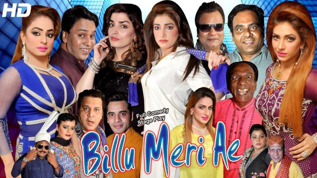 BILLU MERI AE (FULL DRAMA) – 2018 NIDA CHAUDHRY NEW PAKISTANI COMEDY STAGE DRAMA – HI-TECH MUSIC