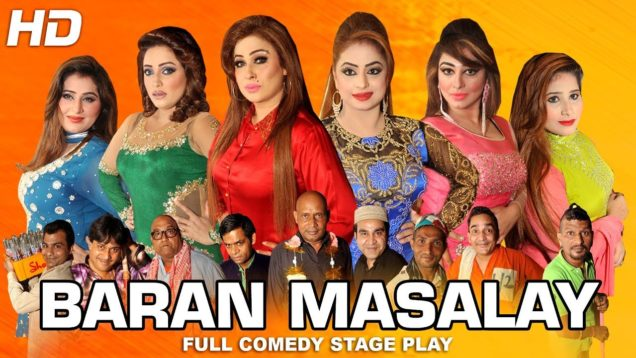 BARAN MASALAY (FULL DRAMA) – 2018 NIDA CHAUDHRY NEW PAKISTANI COMEDY STAGE DRAMA – HI-TECH MUSIC