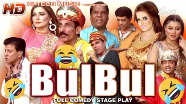 "LATEST PAKISTANI STAGE DRAMA ""BULBUL"" 2018 FULL PUNJABI – IFTIKHAR THAKUR & KHUSHBOO – HI-TECH"