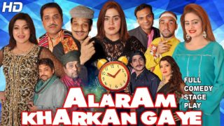 ALARAM KHARKAN GAYE (FULL DRAMA) AFREEN KHAN NEW PAKISTANI COMEDY STAGE DRAMA – HI-TECH MUSIC