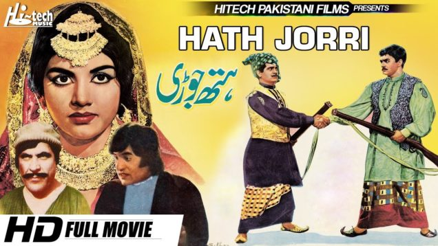 HATH JORRI B/W (FULL MOVIE) – MUNAWAR ZARIF & RANGEELA – OFFICIAL PAKISTANI MOVIE