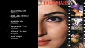 JAGH MAHI – PAKISTANI FILM – FULL SONGS JUKEBOX