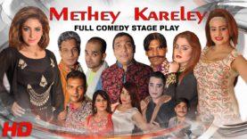 METHEY KARELEY (2019 NEW FULL DRAMA) PAKISTANI PUNJABI STAGE DRAMA – HI-TECH MUSIC