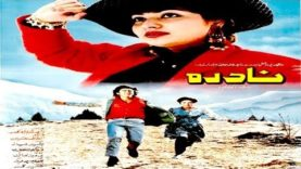 NADRA (1991) – SHAAN, NADRA, NAGHMA, ABID ALI – OFFICIAL PAKISTANI FULL MOVIE