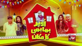Upar Bhabi Ka Makaan Episode 5 | Pakistani Drama | Sitcom | BOL Entertainment