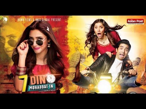 7 Din Mohabbat in Full Movie | PAKISTANI | Mahira Khan | Sheheryar Munawar