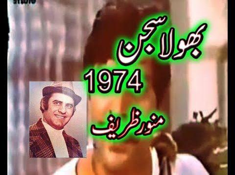Bhola Sajjan 1974(Pakistani Movie)Aasiya Deeba Iqbal Monawar Zareef Nasira Meena