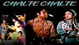 CHALTE CHALTE (1979) – SHAHID, SHABNAM, MUSARRAT SHAHEEN, LEHRI – OFFICIAL PAKISTANI MOVIE