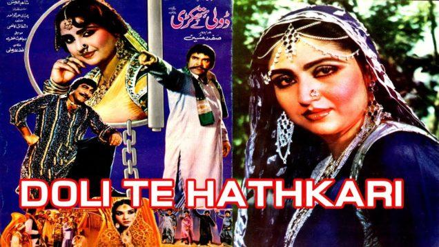 DOLI TE HATHKARI (1987) SULTAN RAHI, ANJUMAN, MUSTAFA QURESHI – OFFICIAL PAKISTANI MOVIE