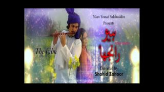 HEER RANJHA (2018) Zaria Butt & Ahsan Khan | New Pakistani Movie 2018