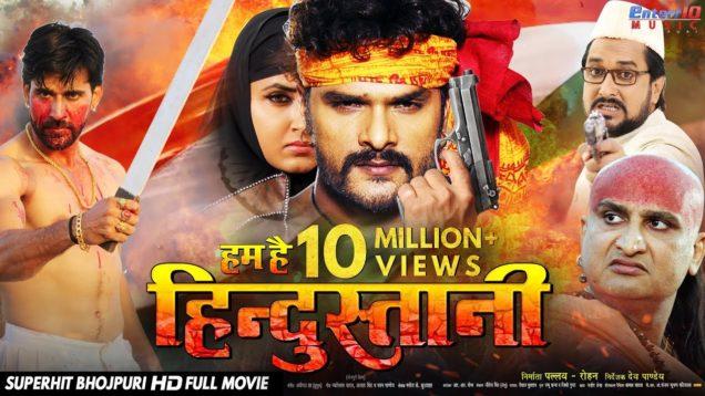 Hum Hai Hindustani – FULL HD Movie – Khesari Lal Yadav, Kajal Raghwani – Super Hit Bhojpuri Film