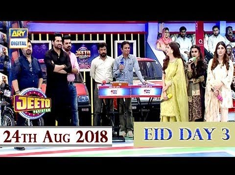 Jeeto Pakistan – Eid Special – Day 3   Special Guest : Cast of #JPNA2 – ARY Digital Show