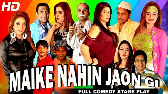 MAIKE NAHIN JAON GI (FULL DRAMA) AFREEN KHAN 2019 NEW PAKISTANI COMEDY STAGE DRAMA – HI-TECH MUSIC