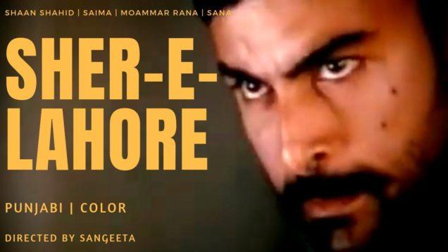 SHER E LAHORE (Punjabi) Shaan Shahid, Saima, Moammar Rana, Nayyar Ejaz, Sana   BVC PAKISTANI