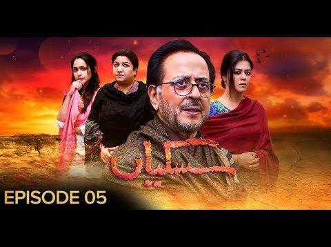 Siskiyan Episode 5 | Pakistani Drama | 3rd January 2019 | BOL Entertainment