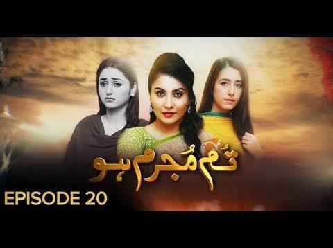 Tum Mujrim Ho Episode 20 | Pakistani Drama | 03 January 2019 | BOL Entertainment