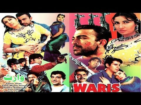 WARIS – SHAAN SAIMA, MAUMAR RANA, REEMA – OFFICIAL PAKISTANI MOVIE