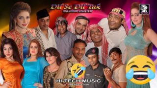 DIL SE DIL TAK (FULL) – (2019 NEW DRAMA) PAKISTANI PUNJABI STAGE DRAMA – HI-TECH MUSIC
