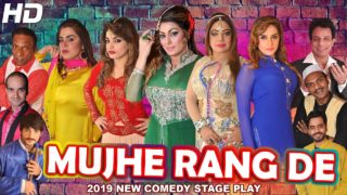 MUJHE RANG DE (NEW 2019) – PAKISTANI COMEDY STAGE DRAMA – HI-TECH MUSIC
