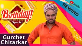 Gurchet Chitarkar Birthday Special – Gurchet Family Youtube Rewind Part 3 – Comedy 2020