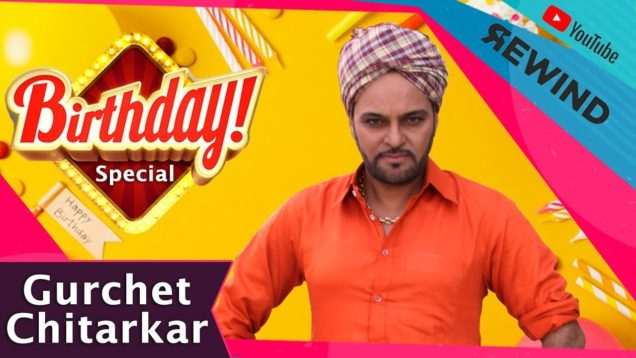 Gurchet Chitarkar Birthday Special – Gurchet Family Youtube Rewind Part 3 – Comedy 2020