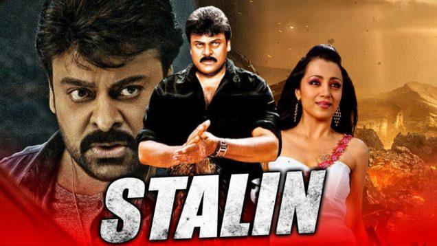 चिरंजीवी की सुपरहिट फिल्म स्टैलिन   इस फिल्म से सलमान खान ने बनायीं जय हो मूवी   कमाए २०० करोड़