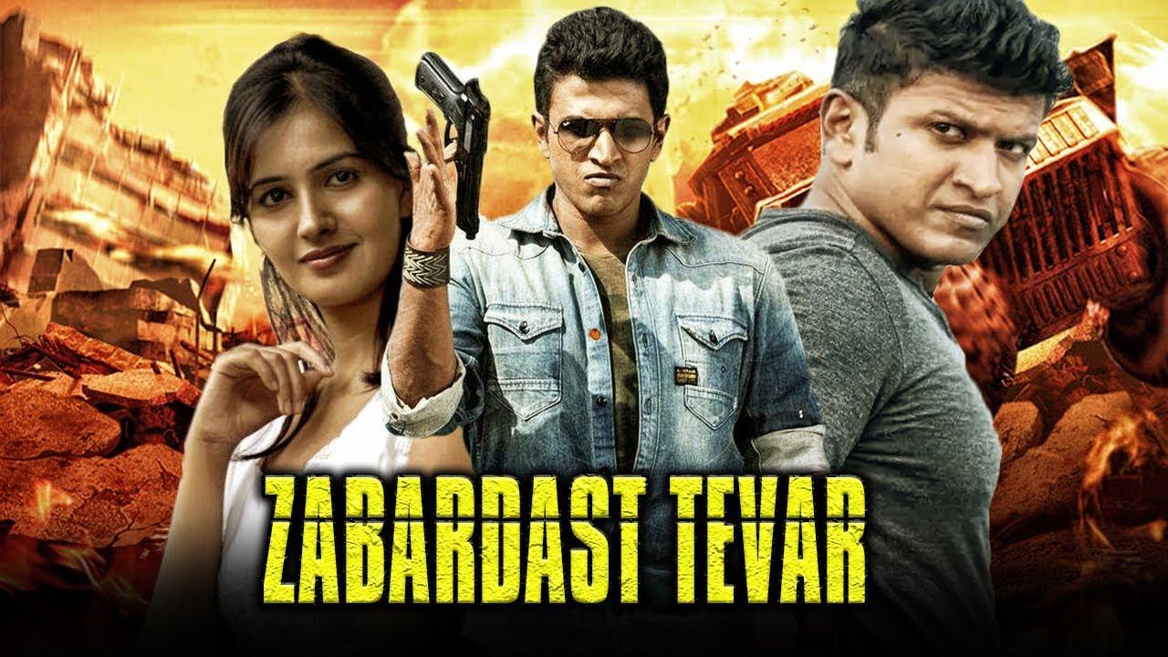 पुनीत राजकुमार की खतरनाक एक्शन फिल्म ज़बरदस्त तेवर   इस फिल्म से अर्जुन कपूर की तेवर फिल्म बनी थी