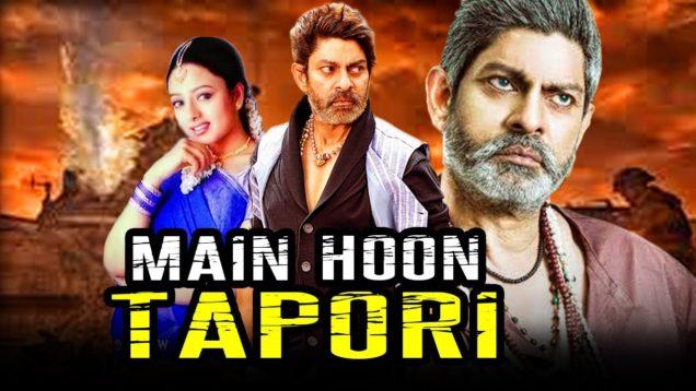 मैं हूँ टपोरी | साउथ की सुपरहिट ब्लॉकबस्टर फिल्म हिंदी में | जगपति बाबू, सौन्दर्या, ब्रह्मानंदम