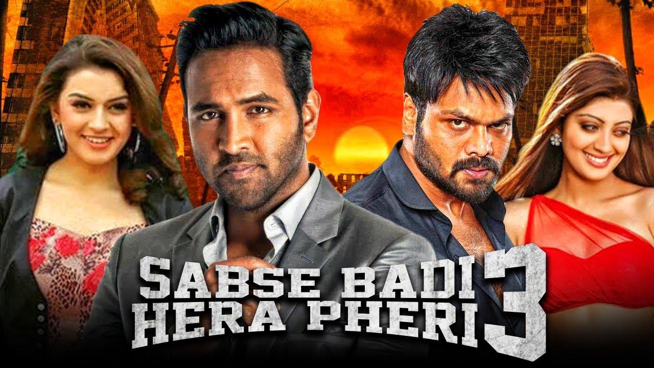 विष्णु मंचू, मनोज मंचू और हंसिका मोटवानी की सुपरहिट कॉमेडी फिल्म सबसे बड़ी हेरा फेरी ३ हिंदी में