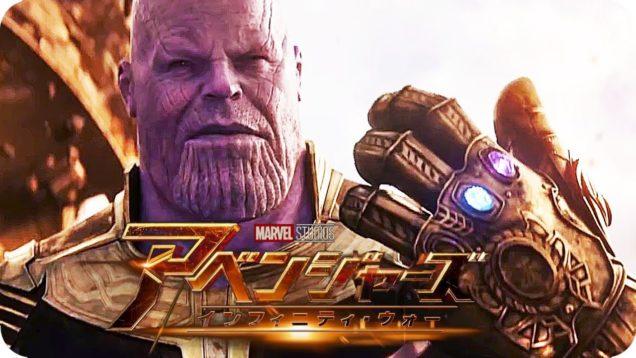 Avengers 3: Infinity War Japanese Spot (2018)