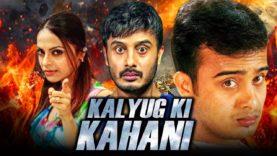 कलयुग की कहानी साउथ की सुपरहिट फिल्म | सुनील रोह, रिचा पलोड