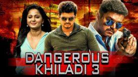 सुपरस्टार विजय की सबसे बड़ी ब्लॉकबस्टर फिल्म हिंदी में डेंजरस खिलाडी ३ | अनुष्का शेट्टी