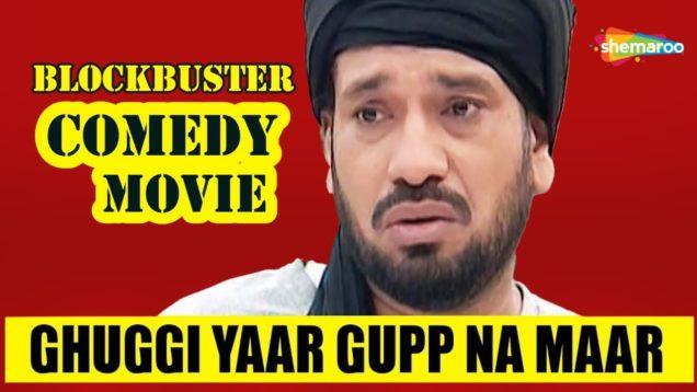 Blockbuster Comedy Movie – Punjabi Movie – Ghuggi Yaar Gupp Na Maar – Old is Gold#GhuggiComedyMovies