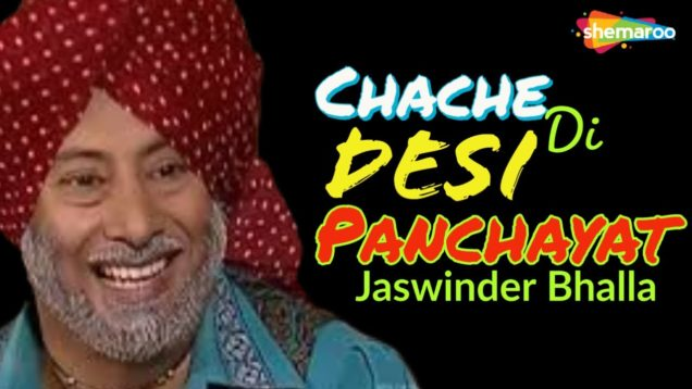 Chache Di Desi Panchayat – Jaswinder Bhalla – Punjabi Comedy Clips – Punjabi Movies