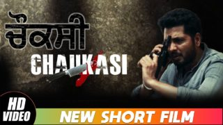 Chaukasi (Short Film)| A Film By Sukhveer Singh | Gurpreet Ratol | New Punjabi Film 2021 | Shemaroo