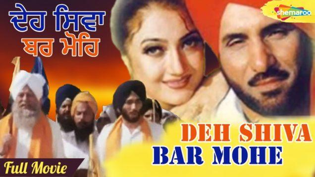 Punabi Movie – Deh Shiva Bar Mohe – Dara Sigh – Sukhjinder Shera – Deep Dhillon – BN Sharma
