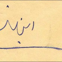 Ibn-e-Insha