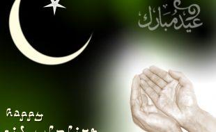 عیدالفِطر مسلمانوں کی حقیقی مسرت و شادمانی کا عظیم دن