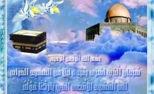 امت مسلمہ کی شرف و منزلت کی رات