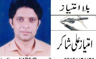 مجھے پاکستانی ہونے پر فخر ہے